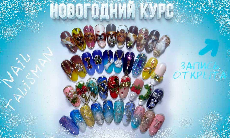 Новогодние дизайны ногтей