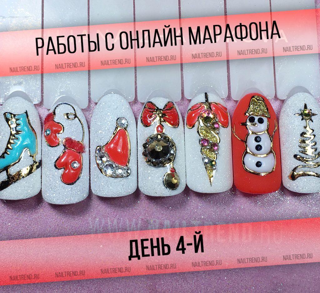 Онлайн марафон по дизайну ногтей