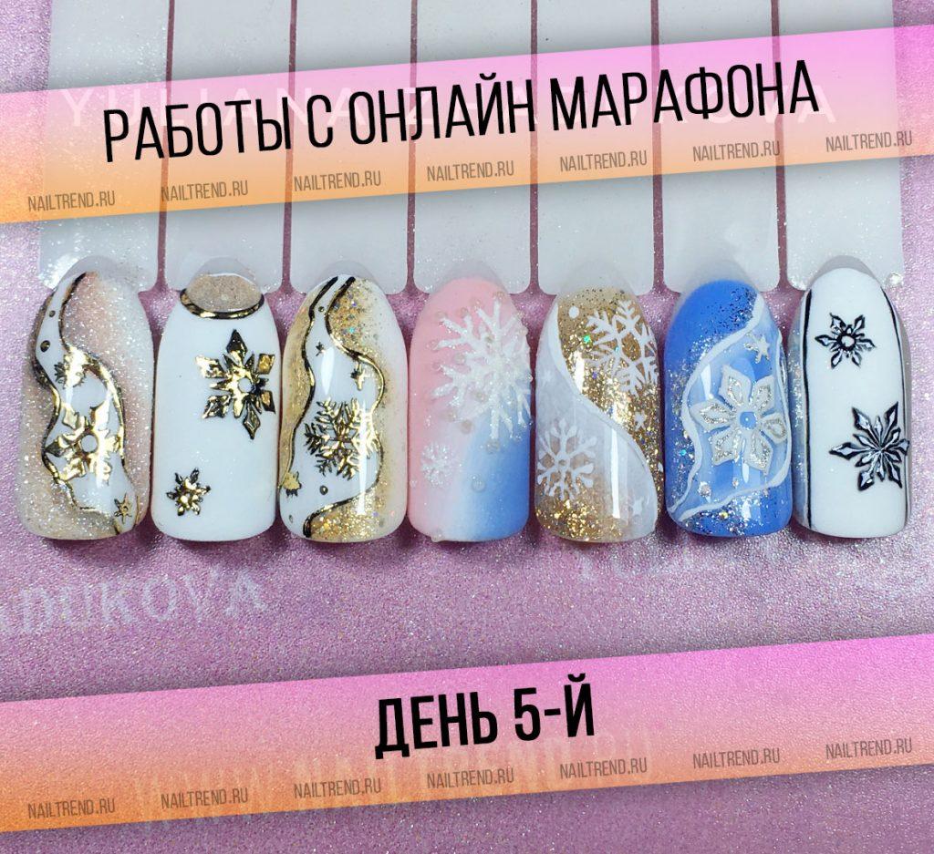 Бесплатный марафон по дизайну ногтей