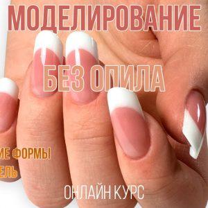 Онлайн вебинар по моделированию ногтей на верхних формах