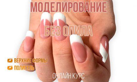 Моделирование ногтей без опила