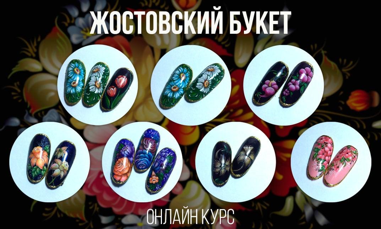Жостовский букет. Роспись гель красками