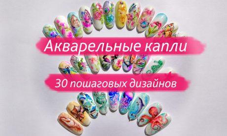 Акварельные капли в дизайне ногтей