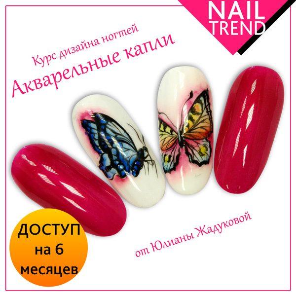 Акварельные капли в дизайне ногтей. Подписка на 12мес