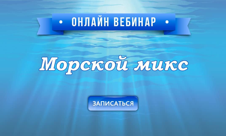Морской МИКС